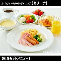 セリーナ【プリフィックスディナー&朝食付き】夕食はパスタやメインを選べるコース