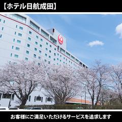【ADVANCE 42】 ご宿泊の42日以上前のご予約でもっとお得♪日航成田の早期割引