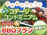 【夏得】特選飛騨牛スペシャルバーベキュープラン♪手ぶらでBBQ♪ 【ファミリー】