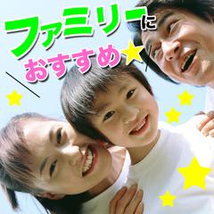 【ファミリー】赤ちゃん温泉お泊りデビュー!お子様連れ応援!赤ちゃんグッズ無料貸出しでパパ・ママ安心♪