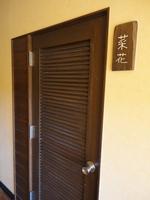 和室 【菜花】8+4.5畳 ◆トイレ・洗面付き◆ペット不可