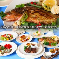【夕・朝食付】「海のいけす」の鮮度抜群魚介類とギリシャ料理プラン(禁煙)