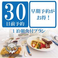 【早割30:朝食付】30日前までの予約で最大30%OFF!シャンパンと4種から選ぶ朝食を♪(禁煙)