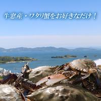 【夕・朝食付】ニューイヤー企画第2弾!「牛窓産・ワタリ蟹をお好きなだけ!」(室数限定・禁煙)