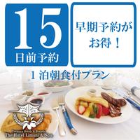 【早割15:朝食付】15日前までの予約で最20%OFF!シャンパンと4種から選ぶ朝食を♪(禁煙)