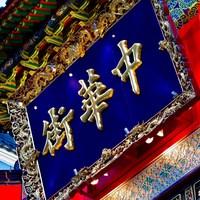 【スタンダードプラン】(市営地下鉄)関内駅から徒歩1分◆◆<朝食&コーヒー無料>