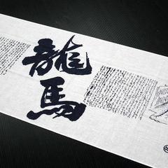 +ちょっぴり特典付+ 1日【5部屋】限定!龍馬プラン =禁煙=