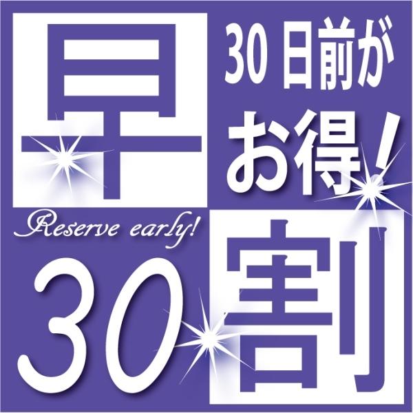 【さき楽】早期予約★30日前プラン