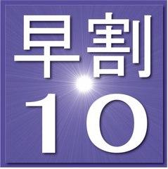 【早期得割】事前予約がお得!!早割り★10