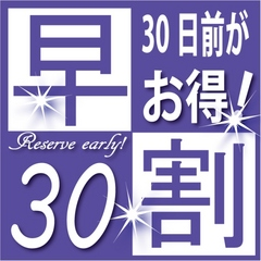 【さき楽】 事前予約がお得!!早割り★30