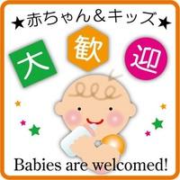 【添い寝無料】☆家族旅行応援プラン☆