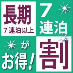 ☆連泊プラン☆7泊以上のシングルご宿泊