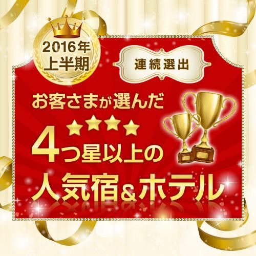 【楽天限定】「4つ星以上の人気ホテル」認定記念プラン《ポイント10倍》・朝食バイキング付き