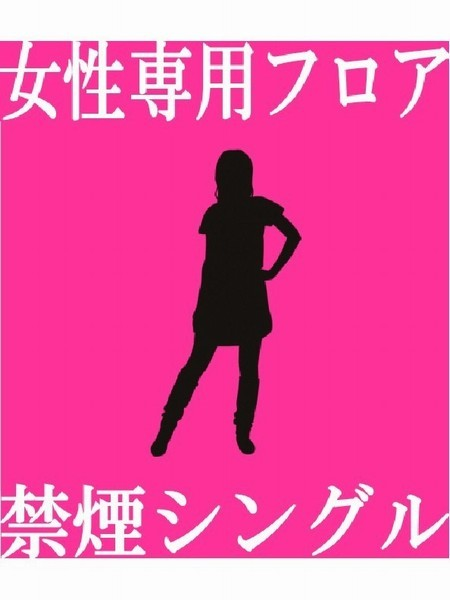 『現金特価』 女性宿泊者専用★連休末&連休明け 割引プラン