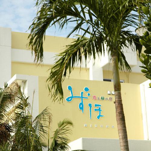 ホテル 花と緑のみずほ石垣島