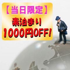 【当日限定】空いていればラッキーv(^^*)最大1,200円OFF★