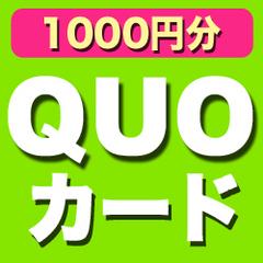 【QUOカード1,000円】タワー館シングルプラン