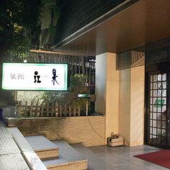 【さき楽30】早期予約でおトクにステイ♪みんな500円OFF◆奈良公園もすぐ近く!観光に便利な宿