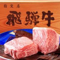 【高層階確約】飛騨牛石焼ステーキ会席8品コース&5大特典付き<夕朝食付きプラン>