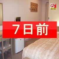 【〜7日前】早期予約でお得◆◆朝食&駐車場 無料サービス