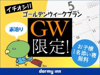 【GW限定】イチオシ!!ゴールデンウィークプラン♪添い寝1名無料≪素泊まり≫