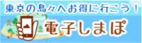 【しまぽ通貨プラン】