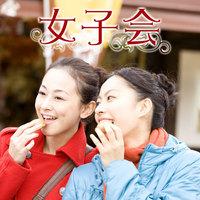 【女子旅】女性だけの嬉しい特典付!色浴衣&フルーツ盛合せ♪琵琶湖を眺めて癒し旅