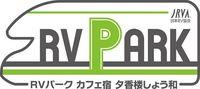 RVパーク 夕香楼しょう和