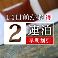 【早期割14日前】2連泊以上〜14日前までの早期割引プラン〜朝食付〜