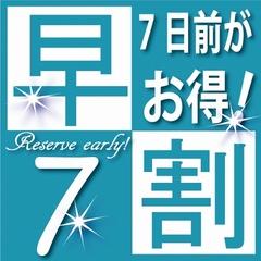 【先得7日前予約】★旭川限定!ご当地銘菓付プラン