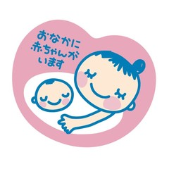 【妊婦さんの温泉旅応援】グルメマタニティープラン