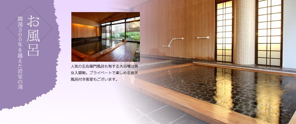 高島屋のお風呂