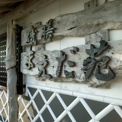 【磯の御三家】高級海鮮三昧!伊勢海老・鮑・金目鯛が楽しめる。いろんな海鮮が食べたいならコレです!