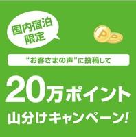 【11時チェックアウトOK】☆2食付プラン☆海まで0分!日本海ぷりぷりの海の幸堪能ファミリープラン