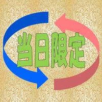 【当日限定】【オンライン決済限定】 サウナ&大浴場&無料駐車場に朝食付!