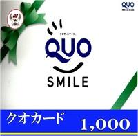 QUOカードプラン1000(朝食付)<Free Wi-Fi & 温泉大浴場:サウナ完備>