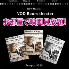 【お部屋で映画見放題♪】VODルームシアタープラン