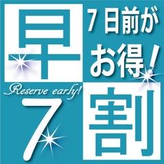 【早割セブン☆】7日前のご予約でお得!