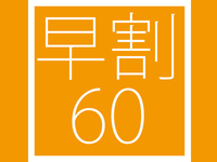 【さき楽60】早期予約だからお得!60日前までのご予約限定<素泊り>