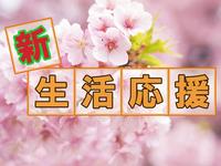 【春休み★新生活応援】仙台駅から徒歩1分!ご滞在前後のお荷物お預かりプラン<素泊り>