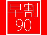【さき楽90】早期予約だからお得!90日前までのご予約限定<朝食付>