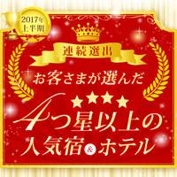 【ポイント10倍】2017年人気宿!お客様のクチコミ★★★★4つ星以上獲得!6大特典付きプラン