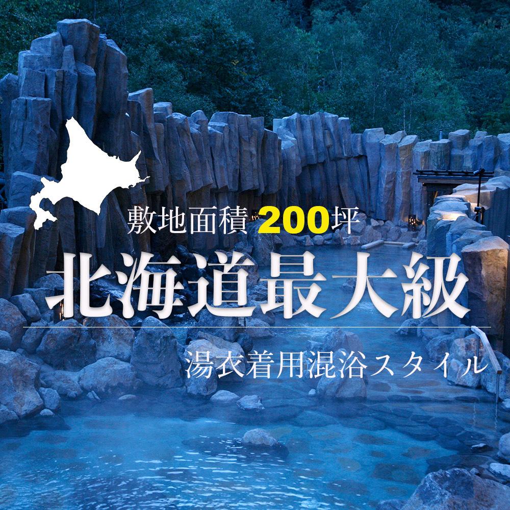 【早得30|朝食付き】北海道最大級「敷地面積200坪の混浴露天風呂」を堪能