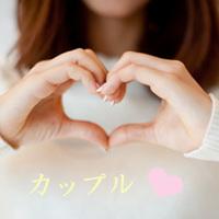 【カップル・夫婦限定】露天風呂付客室で恋するふたりのお泊りデート♪特典付き★