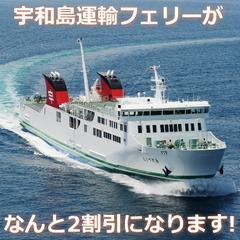 ◎四国から船で湯布院素泊まり旅行をお考えの方へ☆【宇和島運輸フェリー】大分⇔愛媛 タイアッププラン♪
