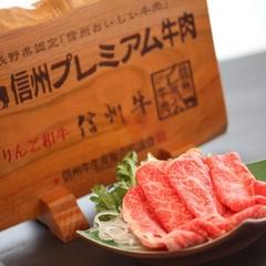 【信州プレミアム牛肉のしゃぶしゃぶ+当館自慢の石挽手打ち蕎麦付き】プラン♪