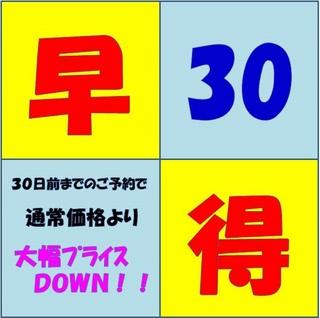 【早得プラン】カップル節約!!30日前までのお得なプラン♪★朝食無料★さき楽♪