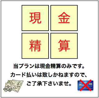 【シングル・ウィークリープラン】7連泊以上確約で長期滞在におススメ!!☆現金特価☆☆