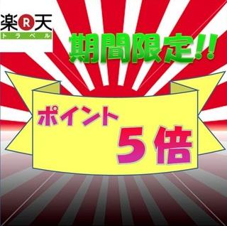 【直前割】ポイント5倍サービス!