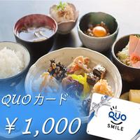 【QUOカード1000円●朝食付】≪出張応援≫栄養満点『和朝食』&すぐに使えるQUOカード付